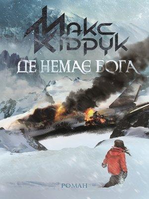 cover image of Де немає Бога (De nemaє Boga)