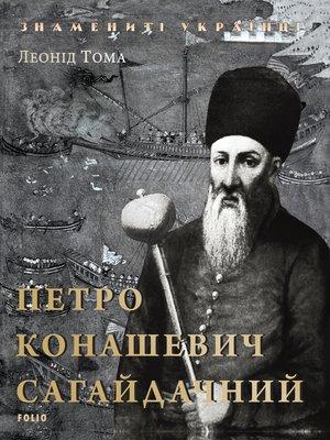 cover image of Петро Конашевич Сагайдачний (Petro Konashevich Sagajdachnij)