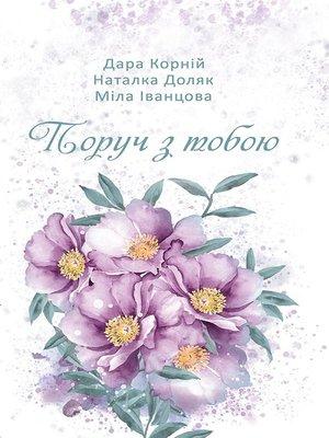 cover image of Поруч з тобою (Poruch z toboju)