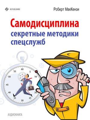 cover image of Самодисциплина. Секретные методики спецслужб