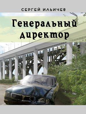 cover image of Генеральный директор