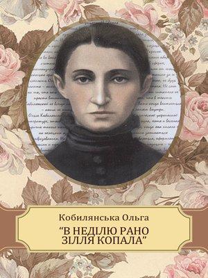 cover image of «V nedilju rano zillja kopala»