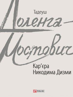 cover image of Кар'єра Никодима Дизми (Kar'єra Nikodima Dizmi)
