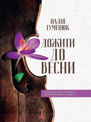cover image of Дожити до весни (Dozhiti do vesni)
