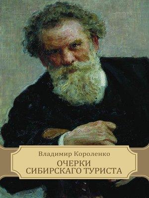 cover image of Ocherki sibirskago turista