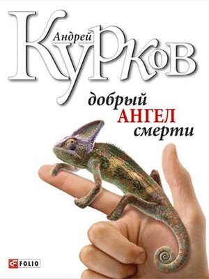 cover image of Добрий ангел смерті (Dobrij angel smertі)