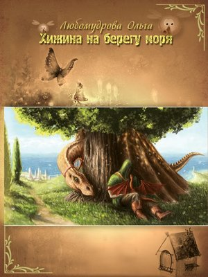 cover image of Хижина на берегу моря