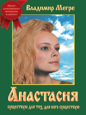 cover image of Анастасия