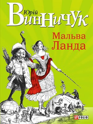 cover image of Мальва. Ланда (Mal'va. Landa)