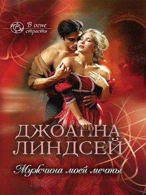 cover image of Мужчина моей мечты (Muzhchina moej mechty)