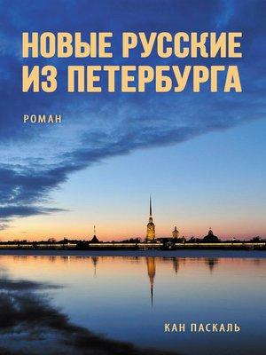 cover image of Новые русские из Петербурга (Novye russkie iz Peterburga)