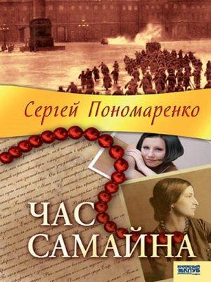cover image of Час Самайна (Chas Samajna)