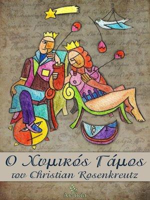 cover image of Ο Χυμικός Γάμος του Christian Rosenkreutz