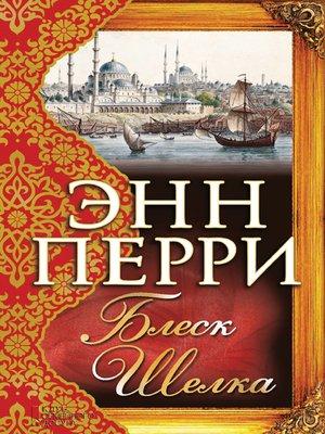 cover image of Блеск шелка (Blesk shelka)