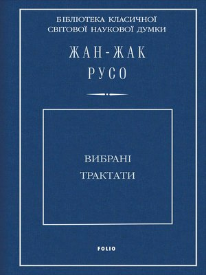 cover image of Вибрані трактати (Vibranі traktati)