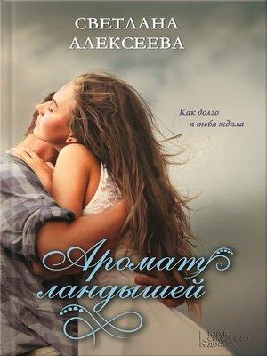 cover image of Аромат ландышей (Aromat landyshej)