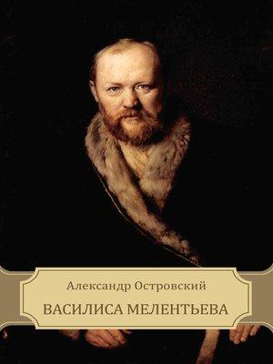 cover image of Vasilisa Melent'eva