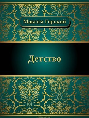 cover image of Детство