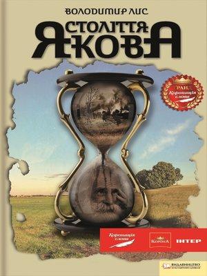 cover image of Століття Якова (Stolittja Jakova)