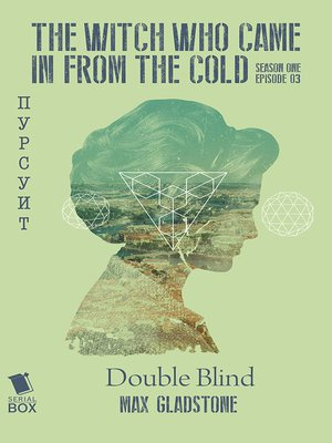 cover image of Double Blind (The Witch Who Came In From the Cold Season 1 Episode 3)
