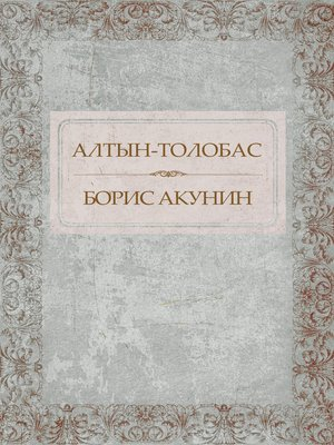 cover image of Altyn-tolobas