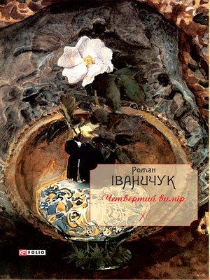 cover image of Четвертий вимір (Chetvertij vimіr)