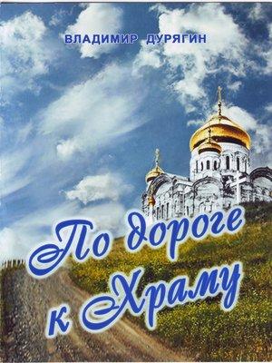 cover image of Po doroge k hramu