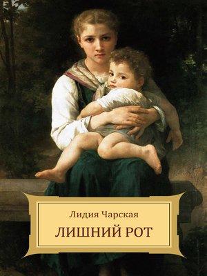 cover image of Lishnij rot