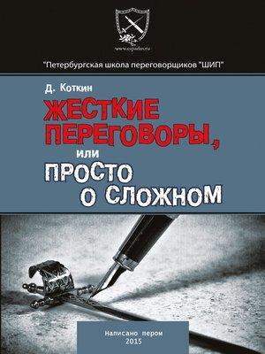 cover image of Жесткие переговоры или просто о сложном