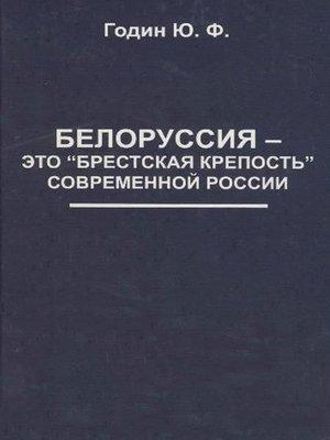 "cover image of Belorussija — jeto ""Brestskaja krepost"" Sovremennoj Rossii"