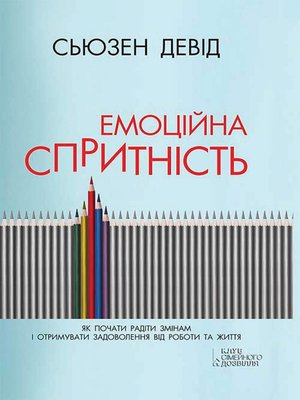 cover image of Емоційна спритність (Emocіjna spritnіst')