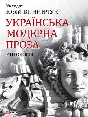 cover image of Українська модерна проза. Антологія (Ukraїns'ka moderna proza. Antologіja)