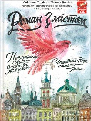 cover image of Роман з містом (Roman z mistom)