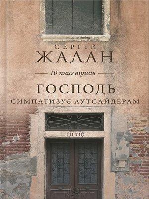 cover image of Господь симпатизує аутсайдерам. 10 книг віршів (Gospod' sympatyzuje autsajderam. 10 knyg virshiv)