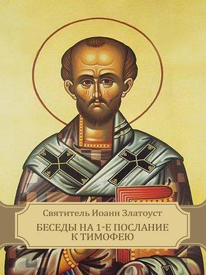 cover image of Besedy na 1-e poslanie k Timofeju