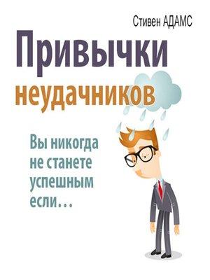 cover image of Привычки неудачников. Вы никогда не станете успешным если...
