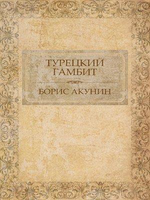 cover image of Tureckij gambit