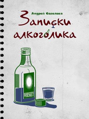 cover image of Записки алкоголика