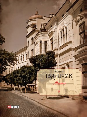 cover image of Місто роман