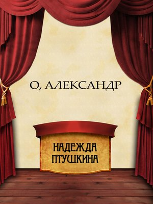 cover image of O, Aleksandr