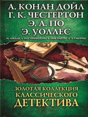 cover image of Золотая коллекция классического детектива (Zolotaja kollekcija klassicheskogo detektiva)