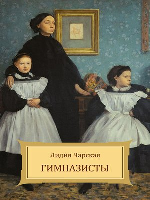 cover image of Gimnazisty