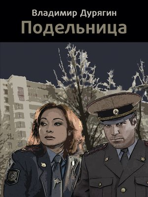 cover image of Подельница