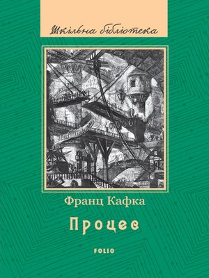 cover image of Процес