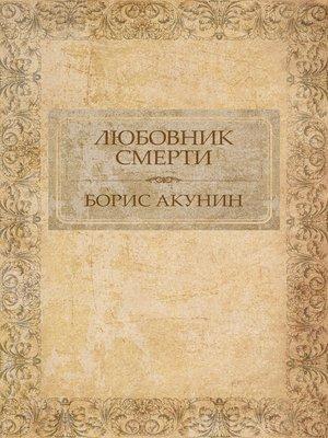 cover image of Ljubovnik smerti