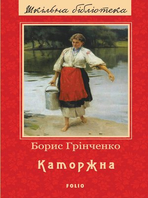 cover image of Каторжна (Katorzhna)