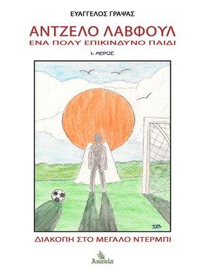 cover image of Άντζελο Λάβφουλ, Ένα Πολύ Επικίνδυνο Παιδί - Μέρος 1