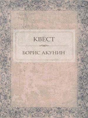 cover image of Kvest
