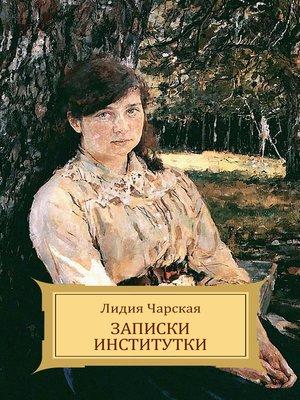 cover image of Zapiski institutki