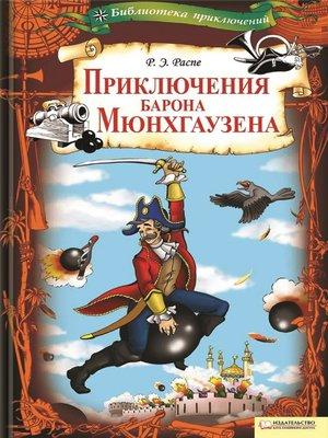 cover image of Приключения барона Мюнхгаузена (Prikljuchenija barona Mjunhgauzena)